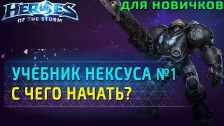 Учебник Нексуса №1: С чего начать? Гайд по Heroes of the Storm для новичков