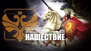 Следы Империи: Нашествие - татаро-монгольское иго. Документальный фильм о Российской истории. 16+