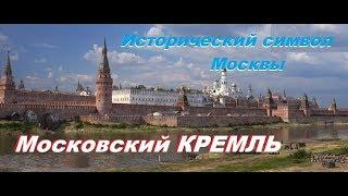 Исторический символ Москвы. Московский Кремль