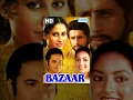 Download Video Bazaar{HD} Hindi Full Movies - Smita Patil, Naseeruddin Shah - Bollywood Movie - With Eng Subtitles