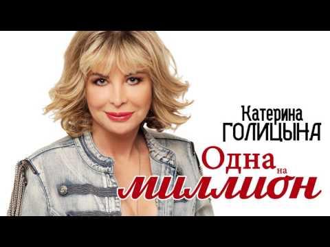 Катерина Голицына - Одна на миллион (2017)