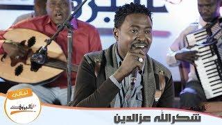 تحميل اغاني حبك للناس - شكرالله عزالدين ( ليالي البروف ) MP3