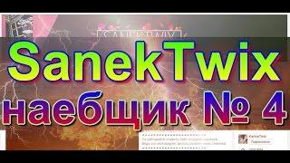 Разоблачение SanekTwix № 4 / Как обманывают детей на деньги