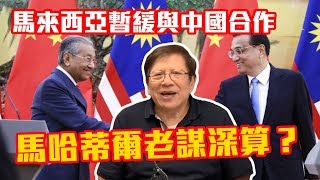 馬來西亞暫緩與中國合作 馬哈蒂爾老謀深算?〈蕭若元:海外蕭析〉2019-04-20