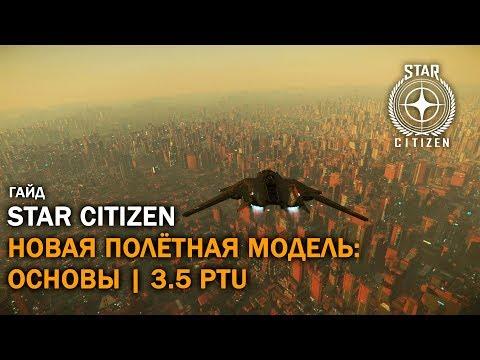 Star Citizen: Новая Полётная Модель: Основы   3.5 PTU   Гайд