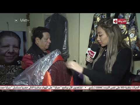 شاهد- حوار ريهام سعيد مع شعبان عبد الرحيم في غرفة نومه