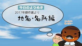 野洲のおっさんびわ湖一周行脚よりぬき傑作選⑲~2017 地名・名所編~