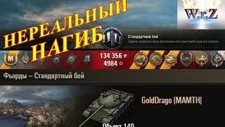 Объект 140  НЕРЕАЛЬНЫЙ НАГИБ! World of Tanks