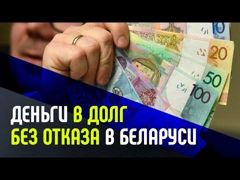 Деньги в долг до зарплаты Беларусь. Займ без отказа в течение часа