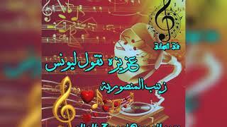 زينب المنصورية /عزيزه تقول ليونس /علي الحساني تحميل MP3