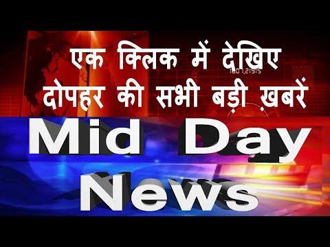 देखिये दोपहर की सभी बड़ी ख़बरें | Mid day Breaking | Live news | Latest news | News | Mobilenews24.