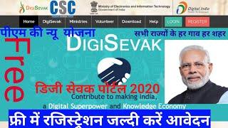 how to registration DigiSevak 2020 _डीजी सेवक में रजिस्ट्रेशन कैसे करे _Digi Seva Portal Online_CSC