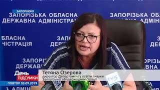 В Запорізькій області невакцінованих дітей допустять до навчання
