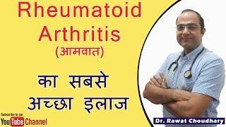 Rheumatoid Arthritis का जड़ से सफल इलाज | Best Treatment of Rheumatoid Arthritis