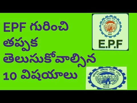EPF 10 things you must know about EPF scheme Telugu