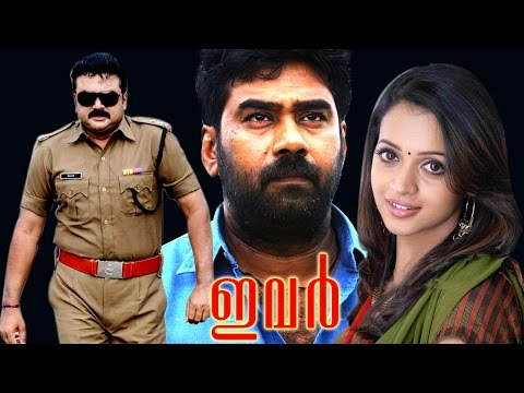 ivar malayalam full movie | new malayalam movie