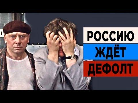 Будет ли дефолт в России в 2019 году? Последние новости экономики РФ