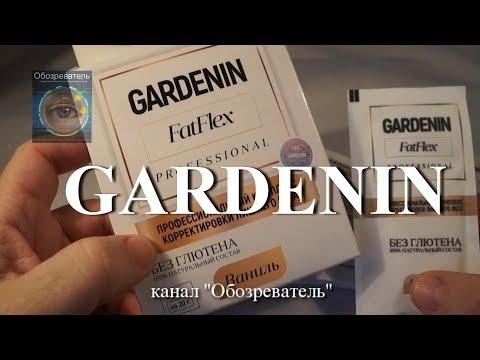 Gardenin FatFlex (Гарденин ФатФлекс) -  для похудения