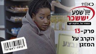 קופה ראשית עונה 2🛒   הקרב על המזגן  - פרק 13 בשידורי בכורה ביוטיוב 🔥