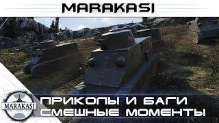 Уморительные моменты World of Tanks, приколы, ужасные баги, вертухи, олени, читы wot
