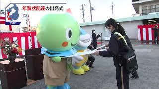 1月1日 びわ湖放送ニュース