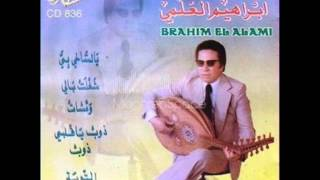 Brahim El Alami - Ya Sakhi Biya ابراهيم العلمي - يا الساخي بيا تحميل MP3