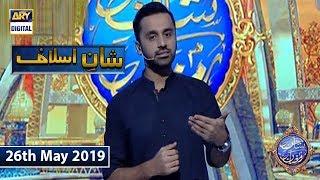 Shan e Iftar - Shan e Aslaaf - (Waqia Mubahila) - 26th May 2019