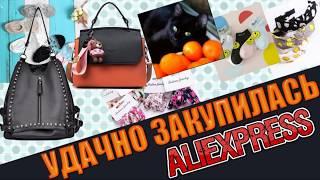 Обзор покупок с #aliexpress: женские сумки, одежда, аксессуары