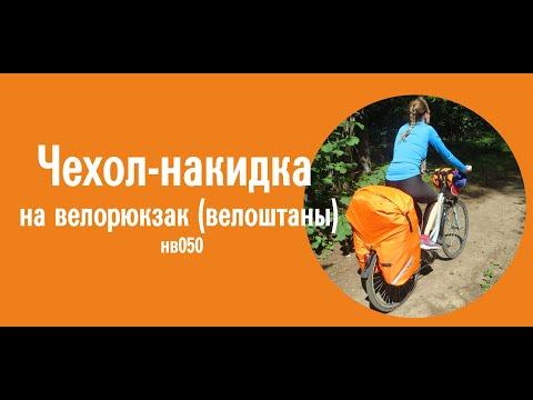 Чехол-накидка на велорюкзак (велоштаны)