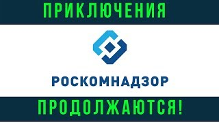 Получен ответ из Роскомнадзора   Возрождённый СССР Сегодня