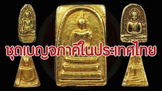 ของขลังที่มีพุทธคุณมากที่สุดในประเทศไทย