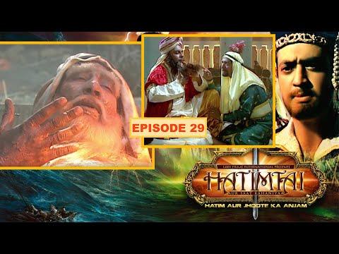 HATIMTAI || हातिमताई || HINDI SERIES || PART 29 || LODI FILMS || AFZAL AHMED KHAN ||
