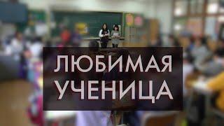 Любимая ученица (рассказ) - Вера Климошенко