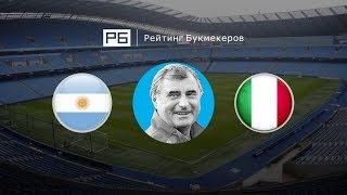 Прогноз Анатолия Бышовца: Аргентина — Италия