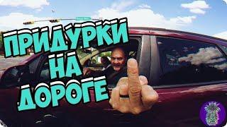 СУПЕР ВЫПУСК   ПРИДУРКИ НА ДОРОГЕ   Ананас TV   # 50
