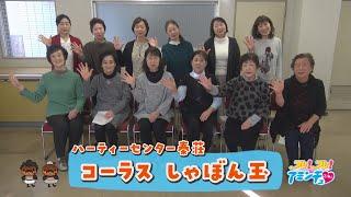 地域に伝わる民話を一緒に歌いましょう「コーラス しゃぼん玉」ハーティーセンター秦荘