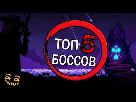 Enter the Gungeon ● ТОП 5 САМЫХ СЛОЖНЫХ БОССОВ