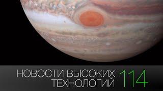 Новости высоких технологий | Выпуск #114
