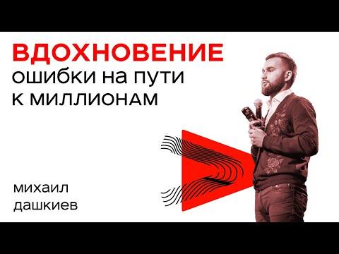 """""""Бизнес-Пробуждение 2.0"""" - Выступление Михаила Дашкиева"""