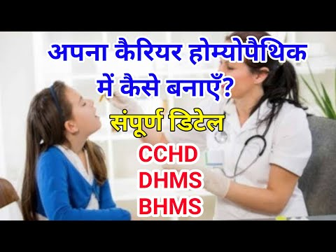 होमियोपैथी डॉक्टर कैसे बनें? How to become a Homeopathy Doctor in hindi lCreate future in Homeopathy
