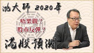 沈大師2020港股預測【經一投資通勝2020】