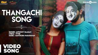 Meyaadha Maan | Thangachi Video Song | Vaibhav, Priya, Indhuja | Santhosh Narayanan