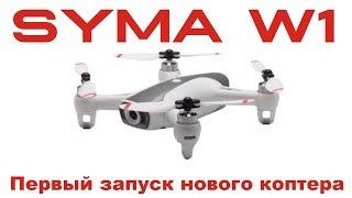 Первый полет на SYMA W1
