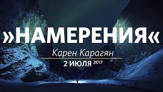 Церковь «Слово жизни» Москва. Воскресное богослужение, Карен Карагян 02.07.17