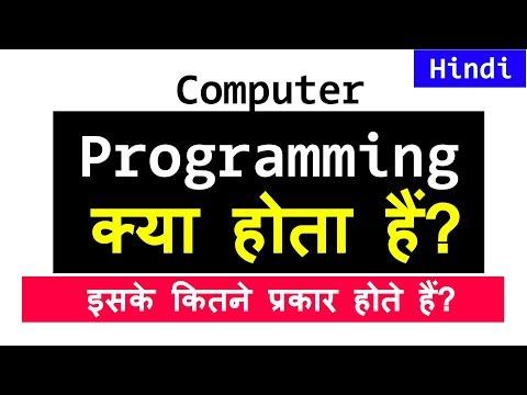 Computer Programming क्या होता है  | What is Programming | Video Tutorial in Hindi