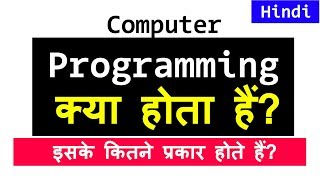 Computer Programming Kya Hai | What is Programming | Video Tutorial in Hindi