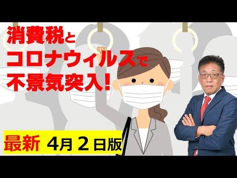 【社長必見!】コロナショックの対応法(4月2日)