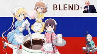 blend S opening with a touch of suka/Cyka Blayt