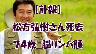 松方弘樹さん死去74歳脳リンパ腫、「仁義なき戦い」「柳生一族の陰謀」