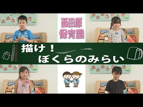 Nishitawara Nursery School